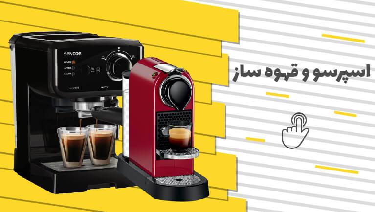 اسپرسوساز و قهوه ساز